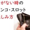 お金がない時のパチンコ・スロットの楽しみ方【低貸を打て!】