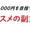 とにかく稼ぎたい人にオススメ副業5選【月1000円稼ぐ!】