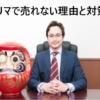 フリマアプリで全然売れない理由と売れる方法【商売人になれ!】