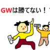 GW(ゴールデンウイーク)のパチンコは勝てない?