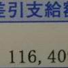 手取り10万円の男のリアルな現実【生活できるが生きるのが辛い】