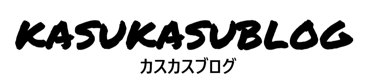 kasukasublog(カスカスブログ)