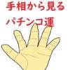 手相から見るパチンコ運【オカルトネタ記事】