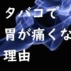 タバコを吸うと胃が痛くなる2つの理由【胃もたれ・胸焼けなど】