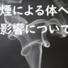 喫煙による体への悪影響について【たばこで早死に・・・】