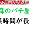 なぜ青森県のパチンコ店は営業時間が長いのか?【朝8時半開店です】