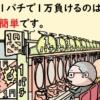 1パチで1万円負けるのは簡単だと思う理由